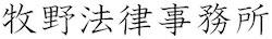 Makino Lawoffice ロゴ